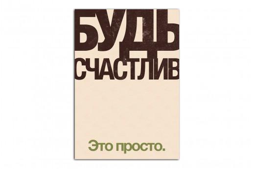 Постер Будь счастлив